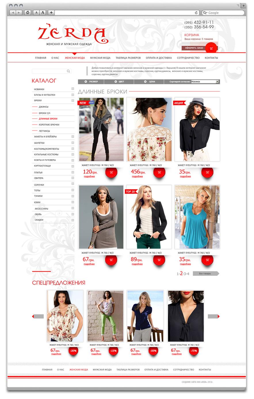 d5de58117a25 Интернет-магазин одежды ZERDA | Харьков, Киев
