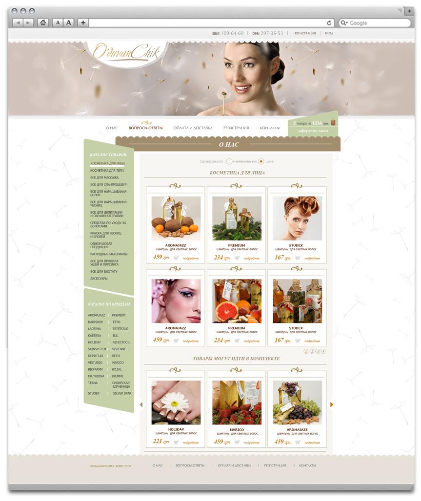 Создание сайтов на продажу косметики
